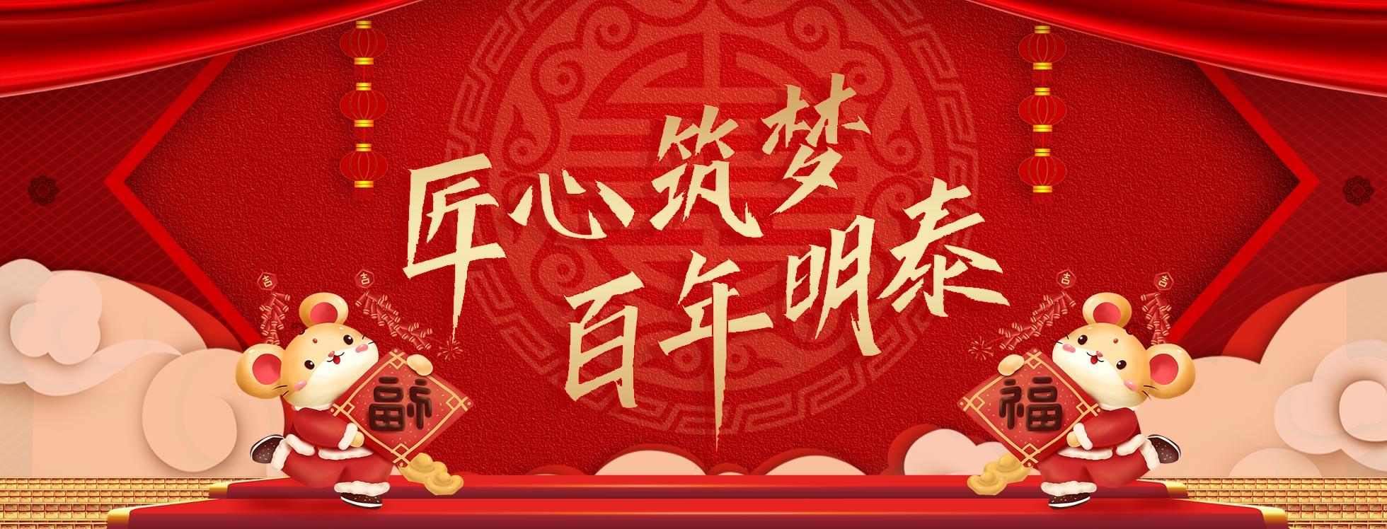 關(guan)于(yu)明泰(tai)